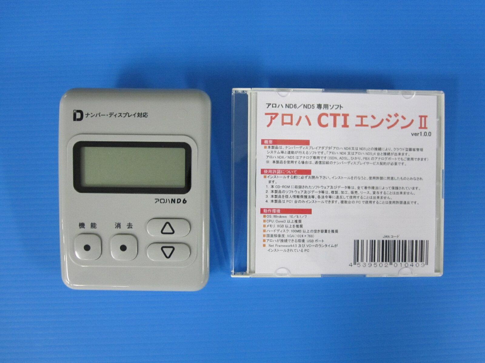 アロハCTIエンジンll/ND5