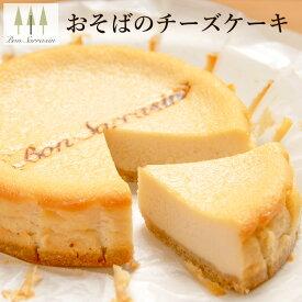 おそばのチーズケーキ【送料無料】小麦粉不使用 大人スイーツ 贈り物 洋菓子 焼菓子 誕生日 ギフト