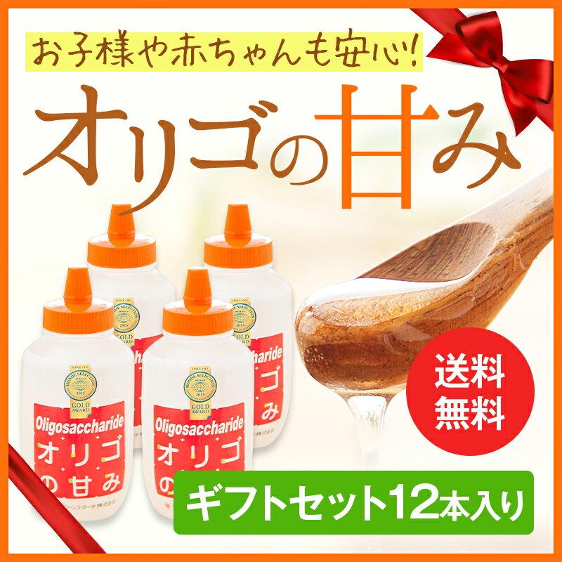 [ギフトセット]オリゴの甘み【1kgボトル入り12本セット】【送料無料】