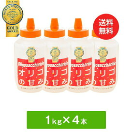 【クーポン100円OFF】オリゴの甘み (イソマルトオリゴ糖 1kg×4本)《あす楽 送料無料 ギフト可》 オリゴ糖 1000g オリゴ シロップ 液体 100% 天然 日本製 赤ちゃん 妊婦 低甘味