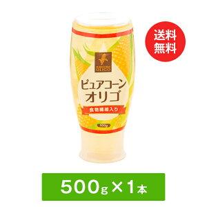 【送料無料】ピュアコーンオリゴ(500g×1本)オリゴ糖 オリゴ シロップ 液体 100% 天然 日本製 赤ちゃん 妊婦 食物繊維 難消化性デキストリン シロップ 国産 日本製