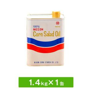 コーンサラダ油 1400g