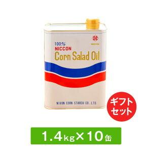 [ギフトセット]高級コーンサラダ油【1.4Kg缶入り10缶セット】【送料無料】