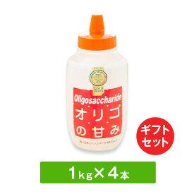 [ギフトセット]オリゴの甘み【1kgボトル入り4本セット】【送料無料】