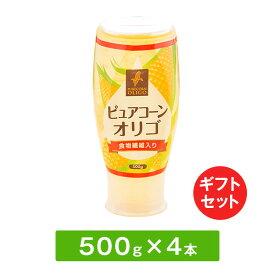 [ギフトセット]ピュアコーンオリゴ(500g×4本)【送料無料】