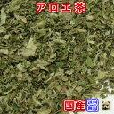 健康茶「国産」アロエ茶お試しパック25gメール便送料無料お茶/健康茶/ハーブティー/国産/あろえ茶/キダチロカイ/血糖…
