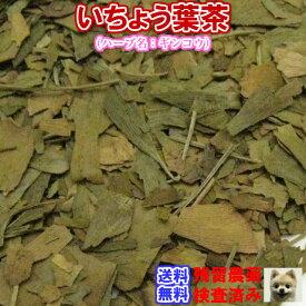 健康茶「イチョウ葉茶」(ハーブ名:ギンコウ)業務用真空パック1kg(送料無料)残留農薬検査済み(受注生産)お茶/健康茶/いちょう葉茶/銀杏葉茶/イチョウ葉/認知/更年期/送料無料/業務用/1kg/05P03Dec16