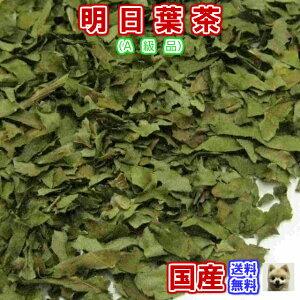 健康茶(国産)明日葉茶A級品業務用真空パック1kg送料無料(受注生産)お茶 健康茶 ハーブティー 通販 通信販売 ネット販売 アシタバ茶 あしたば茶 送料無料 業務用 メガ盛り 1kg