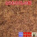 健康茶「トウモロコシのひげ茶」(コーンシルク)業務用真空パック1kg(250gx4袋)残留農薬検査済み【送料無料】お茶/健康…