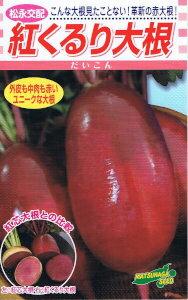 松永種苗 紅くるり大根 約3ml詰 【郵送対応】