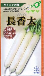 雪印種苗 長香太(ながかった) 5ml (だいこん・ダイコン) 【郵送対応】