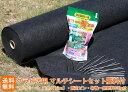 クラピア用 マルチシートセット【1m×12m】(約12平米分)・有機一発肥料(草花類用)800g付【使用方法説明書付】【お庭用】【送料込み(…
