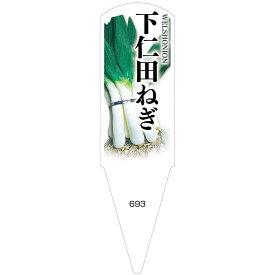 野菜苗用ラベル 下仁田ねぎ 100枚入 No693