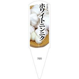 野菜苗用ラベル ホワイトニンニク 100枚入 No720