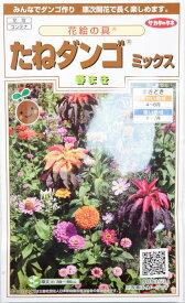 サカタのタネ 「春まきタネダンゴミックス」のタネ 10g