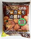 花ごころ ゴロゴロとれる ジャガイモの肥料 1.6kg