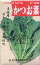 かつお菜(カツオナ) 【秋】 【郵送対応】