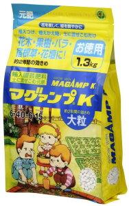 クラピアにおすすめの緩効性肥料 「マグアンプK 大粒 1.3kg入】【沖縄・離島、航空便不可商品】