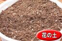 プロも使ってる ふかふか「花の土」 20L 2袋セット【送料無料】【同梱不可】