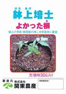 関東農産 鉢上(はちあげ)培土 よかった根 30L 【送料無料】【同梱不可】