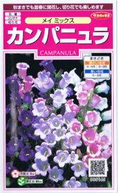 サカタのタネ カンパニュラ・メイミックス 【郵送対応】