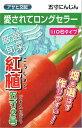 アサヒ農園 ニンジン 紅植五寸2号 8ml【郵送対応】