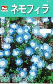 日光種苗 ネモフィラ インシグニスブルー 0.3ml【513】【春・秋】【郵送対応】