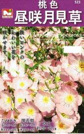 日光種苗 桃色昼咲月見草 10ml【春・秋】 【郵送対応】