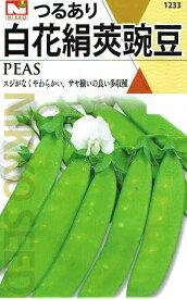 日光種苗 つるあり白花絹莢豌豆(絹さやえんどう、エンドウ) 14mL 【1233】【春・秋】 【郵送対応】
