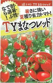 フタバ種苗 ミニトマト TYまなつレッド 約10粒【郵送対応】