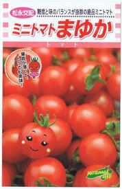 松永種苗 ミニトマト まゆか 約20粒