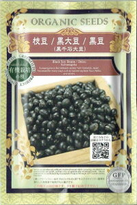 【有機種子】 枝豆/黒大豆/黒豆(黒千石大豆) 約130粒 【郵送対応】