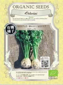 【有機種子】 セロリアック/根セロリ/セロリラブ(ロウェナ) 約60粒 【郵送対応】