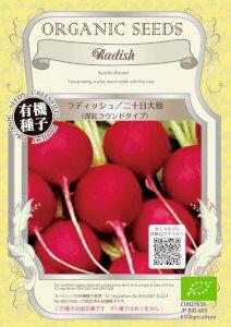 【有機種子】 ラディッシュ・深紅ラウンドタイプ 1.5g【郵送対応】