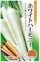 丸種 ホワイトハーモニー ネオコート種子 約320粒(にんじん・ニンジン) 【郵送対応】