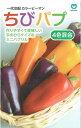 丸種 カラーピーマン ちびパプ4色混合 各色3粒【郵送対応】