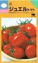 中原採種場 ミニトマト ジュエルトマト 約100粒【郵送対応】【お取り寄せ】