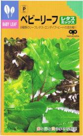 中原採種場 ベビーリーフ・レタスミックス 1L 【宅配便対応】【お取り寄せ】