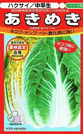 ノウリン交配 白菜 あきめき ペレット種子 約100粒 【郵送対応】