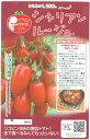 マウロの地中海トマト シシリアンルージュ 約8粒【郵送対応】