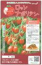 マウロの地中海トマト ロッソナポリタン 約8粒【郵送対応】