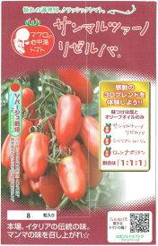 マウロの地中海トマト サンマルツアーノリゼルバ 約8粒【郵送対応】