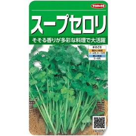 サカタのタネ スープセロリ 3ml【郵送対応】