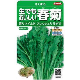 サカタのタネ 生でもおいしい春菊 きくまろ 40ml【郵送対応】