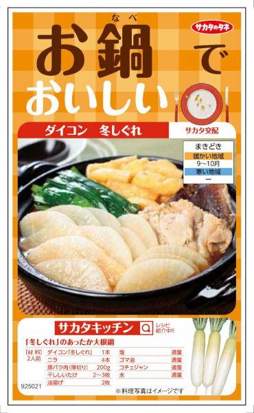 サカタキッチン お鍋でおいしいダイコン 冬しぐれ 4.8ml【郵送対応】