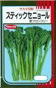 サカタのタネ 茎ブロッコリー スティックセニョール 10ml【郵送対応】