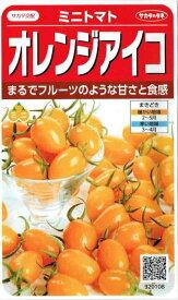 サカタのタネ ミニトマト オレンジアイコ 約13粒【郵送対応】