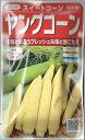 サカタのタネ トウモロコシ ヤングコーン 45ml【郵送対応】