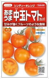 サカタのタネ トマト シンディオレンジ 約14粒【郵送対応】