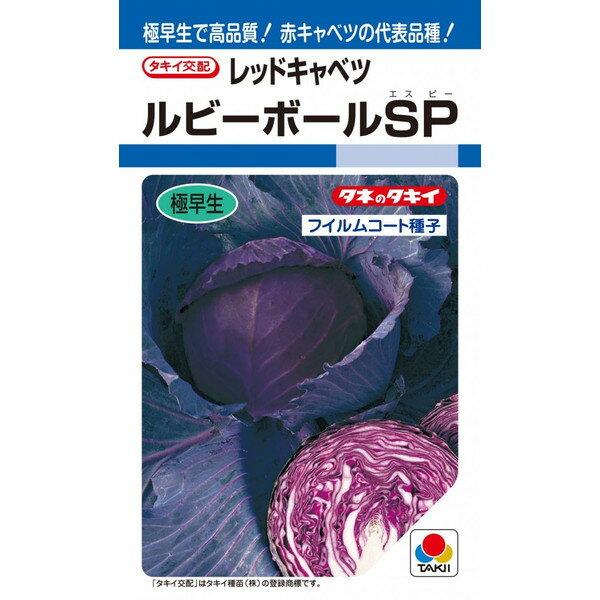 タキイ種苗 レッドキャベツ ルビーボール SP150粒【郵送対応】